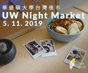 UW Night Market 2019 - Eliza Huang