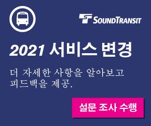 Sound Transit 2 - Byamba Enkhee